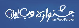 Iran_Web_Festival_Puyanama