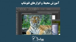 photoshop learning puyanama